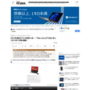 PC販売ランキング(2013年1月6日~1月12日)