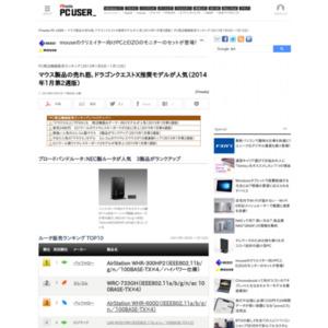 PC周辺機器販売ランキング(2013年1月6日~1月12日)