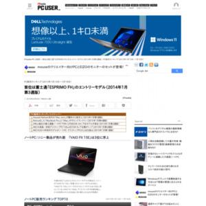 PC販売ランキング(2013年1月13日~1月19日)
