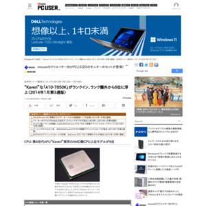自作PCパーツ販売ランキング(2013年1月13日~1月19日)