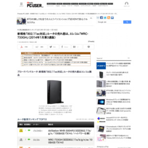 PC周辺機器販売ランキング(2013年1月13日~1月19日)