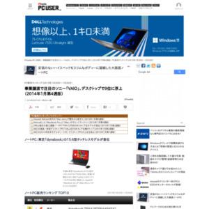 PC販売ランキング(2013年1月20日~1月26日)