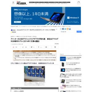 自作PCパーツ販売ランキング(2013年1月20日~1月26日)