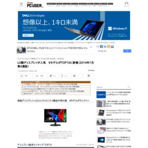 ディスプレイ&プリンタ販売ランキング(2013年1月20日~1月26日)