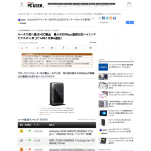 PC周辺機器販売ランキング(2013年1月20日~1月26日)