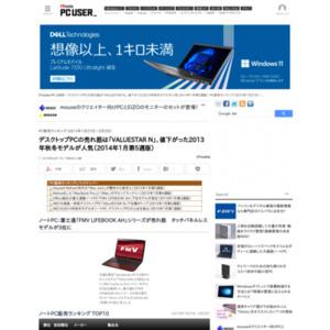 PC販売ランキング(2013年1月27日~2月2日)