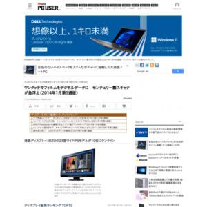 ディスプレイ&プリンタ販売ランキング(2013年1月27日~2月2日)