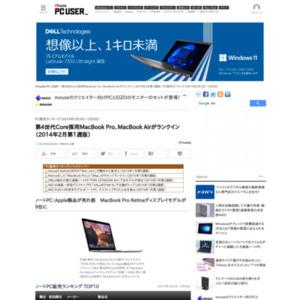 PC販売ランキング(2014年2月3日~2月9日)