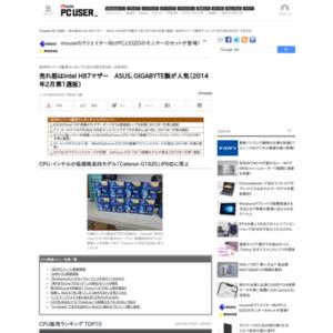 自作PCパーツ販売ランキング(2014年2月3日~2月9日)