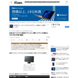 ディスプレイ&プリンタ販売ランキング(2014年2月3日~2月9日)