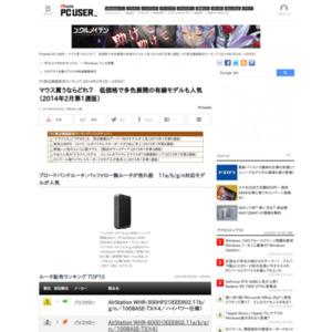 PC周辺機器販売ランキング(2014年2月3日~2月9日)