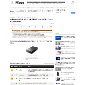 HDD&光学ドライブ販売ランキング(2014年2月10日~2月16日)