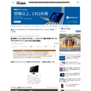 ディスプレイ&プリンタ販売ランキング(2014年2月10日~2月16日)
