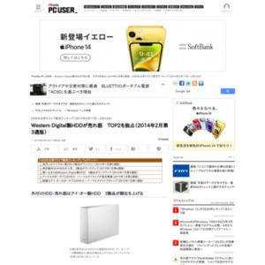 HDD&光学ドライブ販売ランキング(2014年2月17日~2月23日)