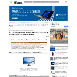 ディスプレイ&プリンタ販売ランキング(2014年2月17日~2月23日)
