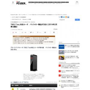 PC周辺機器販売ランキング(2014年2月17日~2月23日)