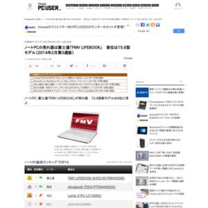 PC販売ランキング(2014年2月17日~2月23日)