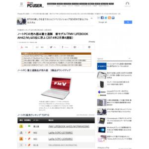 PC販売ランキング(2014年2月24日~2月30日)