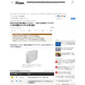 HDD&光学ドライブ販売ランキング(2014年2月24日~2月30日)