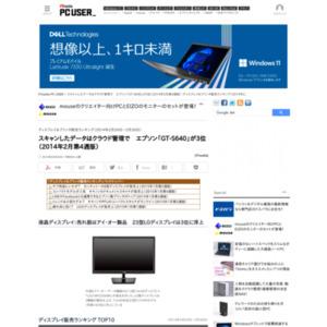 ディスプレイ&プリンタ販売ランキング(2014年2月24日~2月30日)