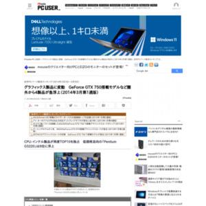 自作PCパーツ販売ランキング(2014年3月3日~3月9日)