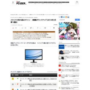 ディスプレイ&プリンタ販売ランキング(2014年3月3日~3月9日)