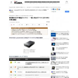 HDD&光学ドライブ販売ランキング(2014年3月10日~3月16日)