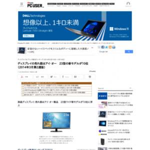 ディスプレイ&プリンタ販売ランキング(2014年3月10日~3月16日)
