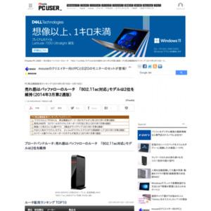 PC周辺機器販売ランキング(2014年3月10日~3月16日)