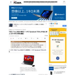 PC販売ランキング(2014年3月17日~3月23日)