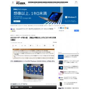 自作PCパーツ販売ランキング(2014年3月17日~3月23日)