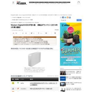 HDD&光学ドライブ販売ランキング(2014年3月17日~3月23日)