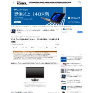 ディスプレイ&プリンタ販売ランキング(2014年3月17日~3月23日)