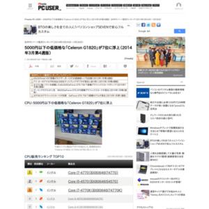 自作PCパーツ販売ランキング(2014年3月24日~3月31日)