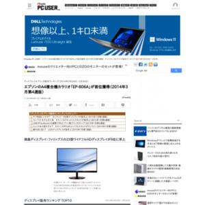 ディスプレイ&プリンタ販売ランキング(2014年3月24日~3月30日)