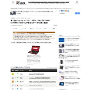PC販売ランキング(2014年3月31日~4月6日)