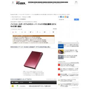 HDD&光学ドライブ販売ランキング(2014年3月31日~4月6日)