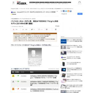 PC周辺機器販売ランキング(2014年3月31日~4月6日)