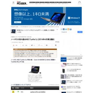 PC販売ランキング(2014年4月7日~4月13日)