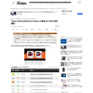 自作PCパーツ販売ランキング(2014年4月7日~4月13日)