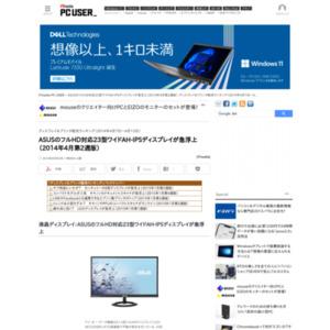 ディスプレイ&プリンタ販売ランキング(2014年4月7日~4月13日)