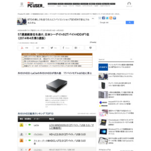 HDD&光学ドライブ販売ランキング(2014年4月14日~4月20日)