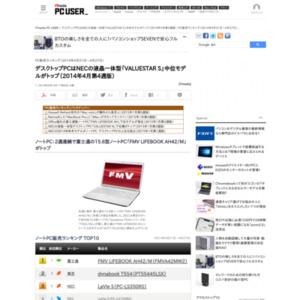 PC販売ランキング(2014年4月21日~4月27日)