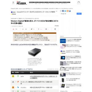 HDD&光学ドライブ販売ランキング(2014年4月21日~4月27日)