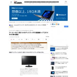 ディスプレイ&プリンタ販売ランキング(2014年4月21日~4月27日)