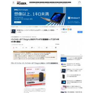 PC周辺機器販売ランキング(2014年4月21日~4月27日)