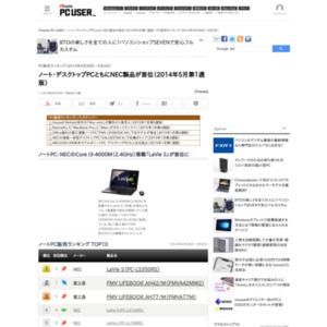 PC販売ランキング(2014年4月28日~5月4日)