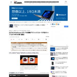 自作PCパーツ販売ランキング(2014年4月28日~5月4日)