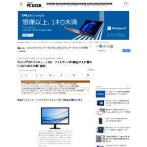 ディスプレイ&プリンタ販売ランキング(2014年4月28日~5月4日)