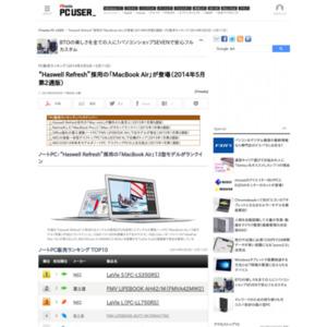 PC販売ランキング(2014年5月5日~5月11日)